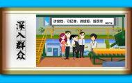 反腐:反腐倡廉公益动画制作
