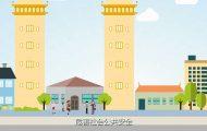 街面犯罪防范:公益mg动画