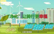 绿色骑行:mg公益动画制作