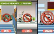 电动车安全:交通安全公益动画