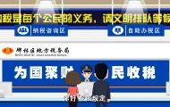 地税局: 税收宣传动画制作