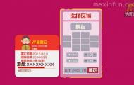 演唱会票务app动画扁平制作