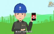 电力宣传公众号手机APP动画