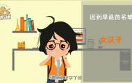二维APP动画演示公交软件