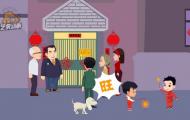 新年快乐年会动画视频